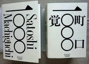 1000_Bunko