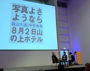 Kasseler Fotobuchfestival 2013 - Vortrag mit John Gossage und Daido Moriyama
